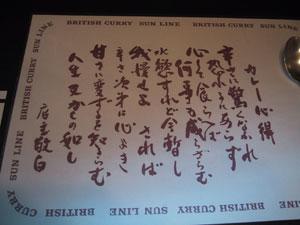 英国風特製カレー「SUNLINE(サンライン)」 横浜三渓園近く 中島 ...