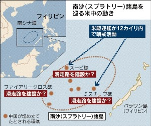 中国海軍が南沙諸島、西沙諸島に...
